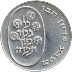 Moneda > 10libras, 1974 - Israel  (Pidyon Haben) - reverse