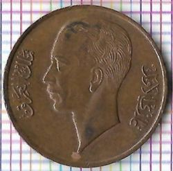 Coin > 1 fils, 1936-1938 - Iraq  - obverse
