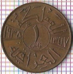 Coin > 1 fils, 1936-1938 - Iraq  - reverse