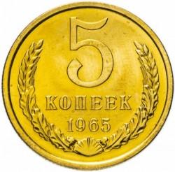 سکه > 5کوپک, 1965 - اتحاد جماهیر شوروی  - reverse