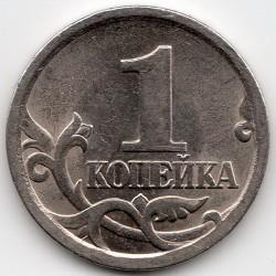 Moneta > 1kapeika, 1997-2017 - Rusija  - reverse