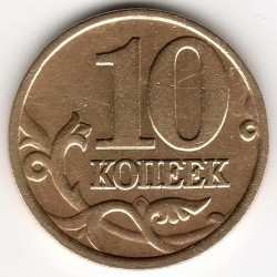 Монета > 10копеек, 1999 - Россия  - reverse