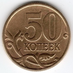 Монета > 50копеек, 1997 - Россия  - reverse