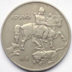 Кованица > 10лева, 1930 - Бугарска  - reverse