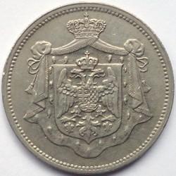 Moneta > 25para, 1920 - Jugosławia  - obverse