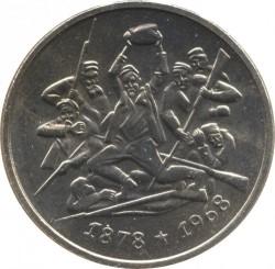 Mynt > 2leva, 1969 - Bulgaria  (90th Anniversary - Liberation from Turks) - reverse