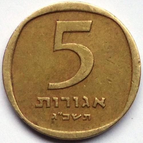 5 Agorot 1963 Israel Münzen Wert Ucoinnet