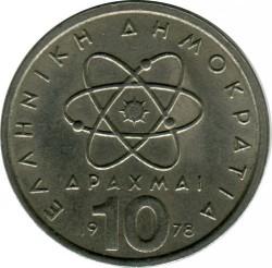 錢幣 > 10德拉克馬, 1976-1980 - 希臘  - obverse