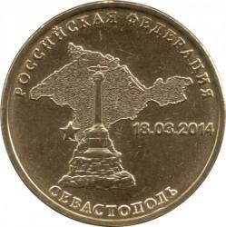 Moneda > 10rublos, 2014 - Rusia  (Inclusion in the Russian Federation. Sevastopol) - reverse
