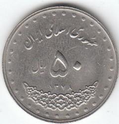 Монета > 50риала, 1992-2003 - Иран  - obverse