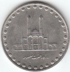 Монета > 50риала, 1992-2003 - Иран  - reverse