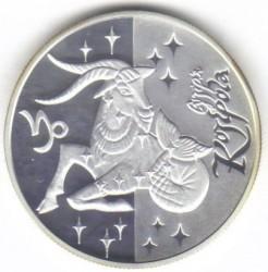 Moneta > 5hrywien, 2007 - Ukraina  (Znaki zodiaku - Koziorożec) - reverse