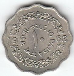 Mynt > 10paisa, 1961-1963 - Pakistan  - reverse