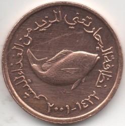 Кованица > 5филса, 1996-2014 - Уједињени Арапски Емирати  - reverse
