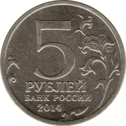 Coin > 5rubles, 2014 - Russia  (Battle of the Dnieper) - obverse