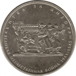 Coin > 5rubles, 2014 - Russia  (Battle of the Dnieper) - reverse