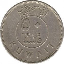 Кованица > 50филса, 1962-2011 - Кувајт  - obverse