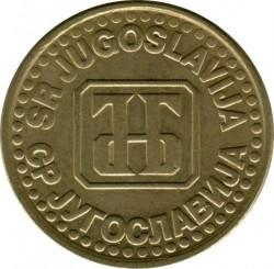 Кованица > 5пара, 1994-1995 - Југославија  - obverse