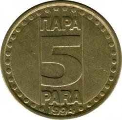 Кованица > 5пара, 1994-1995 - Југославија  - reverse