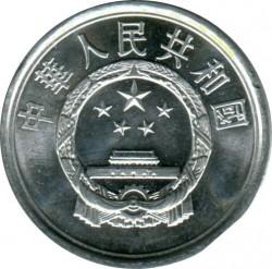 Moneta > 1fen, 1955-2017 - Cina  - obverse
