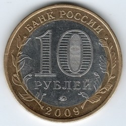 Moneda > 10rublos, 2009 - Rusia  (Veliky Novgorod) - obverse
