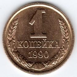 سکه > 1کوپک, 1990 - اتحاد جماهیر شوروی  - reverse