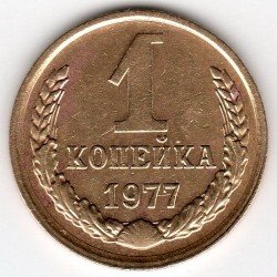 سکه > 1کوپک, 1977 - اتحاد جماهیر شوروی  - obverse