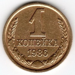 Moneta > 1kopiejka, 1986 - ZSRR  - obverse