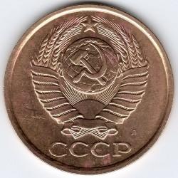 Монета > 5копеек, 1991 - СССР  - obverse