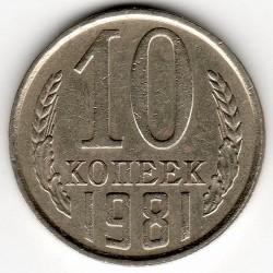 Монета > 10копеек, 1981 - СССР  - obverse