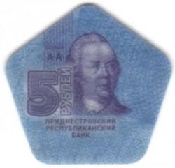 硬币  /> 5卢布, 2014 - 德涅斯特 - reverse