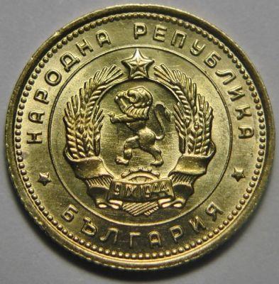 1962 BULGARIA  brass 1 Stotinki BU
