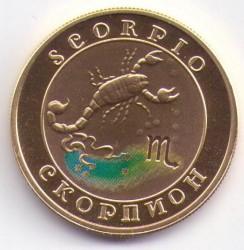 Монета > 10000драмов, 2008 - Армения  (Знаки зодиака - Скорпион) - reverse