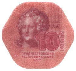 錢幣 > 10盧布, 2014 - 聶斯特河沿岸  - reverse