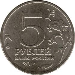 Moneda > 5rubles, 2014 - Rússia  (Ofensiva del Vistula–Oder) - obverse