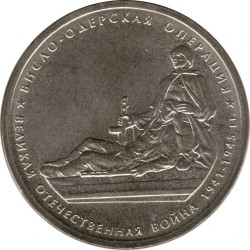 Moneda > 5rubles, 2014 - Rússia  (Ofensiva del Vistula–Oder) - reverse