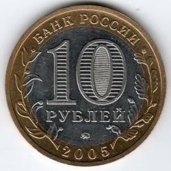 Moneda > 10rublos, 2005 - Rusia  (Mcensk) - obverse