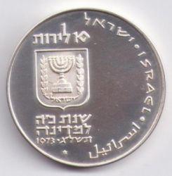 Moeda > 10lirot, 1973 - Israel  (Pidyon Haben) - obverse