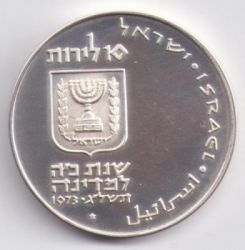 Монета > 10лир, 1973 - Израиль  (Выкуп первенца) - obverse