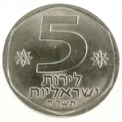 Coin > 5lirot, 1978-1979 - Israel  - reverse