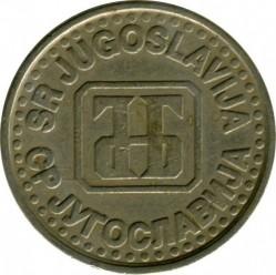 Moneta > 1naujasisdinaras, 1994-1995 - Jugoslavija  - obverse