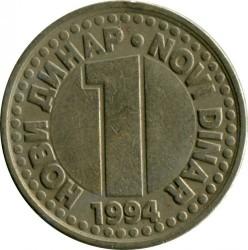 Монета > 1новыйдинар, 1994-1995 - Югославия  - reverse