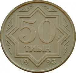 Монета > 50тиын, 1993 - Казахстан  (Желтый цвет) - reverse