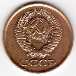 سکه > 1کوپک, 1981 - اتحاد جماهیر شوروی  - obverse
