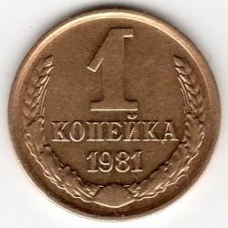 سکه > 1کوپک, 1981 - اتحاد جماهیر شوروی  - reverse