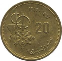 Монета > 20сантимата, 1987 - Мароко  (Организация по прехрана и земеделие (ФАО)) - reverse