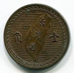 Monedă > 1jiao, 1949 - Taiwan  - reverse