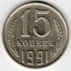 Монета > 15копеек, 1991 - СССР  - obverse