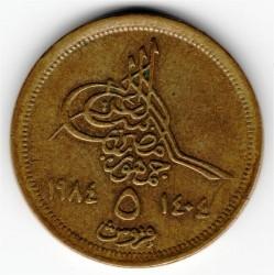 Монета > 5піастрів, 1984 - Єгипет  (Маленька цифра номіналу (٥) внизу монети) - reverse