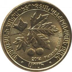 Moneda > 200dram, 2014 - Armenia  (Árboles armenios - Plátano Oriental (Platanus orientalis)) - obverse